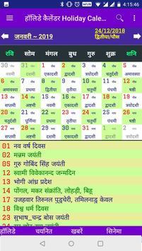 Indian Holiday Calendar हॉलिडे कैलेंडर 2019 2020 screenshot 8