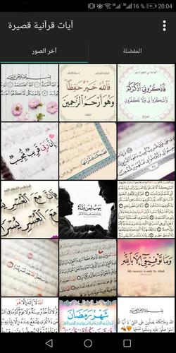 آيات قرآنية قصيرة For Android Apk Download