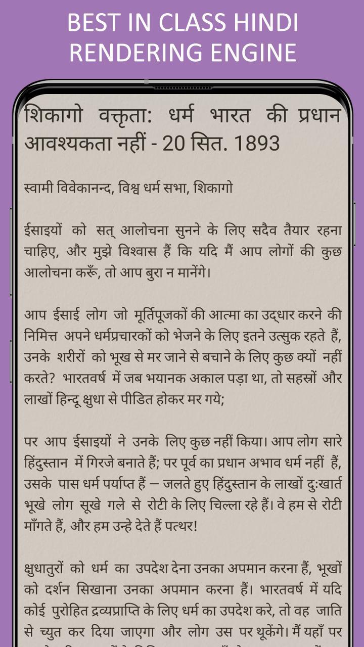 biography of swami vivekananda in hindi free download