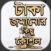 টাকা জমানোর কিছু কৌশল  - অব্যর্থ কৌশল - Save Money icon
