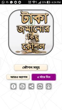 টাকা জমানোর কিছু কৌশল  - অব্যর্থ কৌশল - Save Money screenshot 1