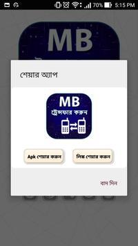 মোবাইল MB ও ব্যালেন্স ট্রান্সফার  করার উপায় screenshot 9