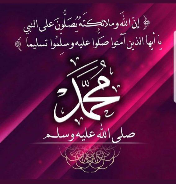 صلوا على رسول الله For Android Apk Download