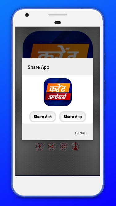 Hindi GK Current Affairs 2019 Question & Answer for Android