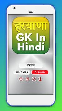 Haryana GK 2020 question & answer in Hindi MCQ screenshot 3