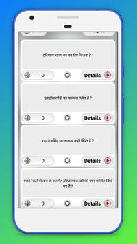 Haryana GK 2020 question & answer in Hindi MCQ poster