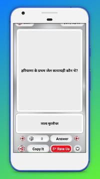 Haryana GK 2020 question & answer in Hindi MCQ screenshot 1