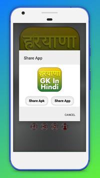 Haryana GK 2020 question & answer in Hindi MCQ screenshot 4