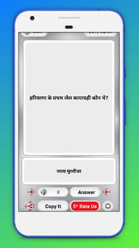 Haryana GK 2020 question & answer in Hindi MCQ screenshot 6