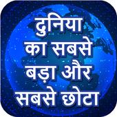 दुनिया का सबसे बड़ा और सबसे छोटा  hindi GK icon