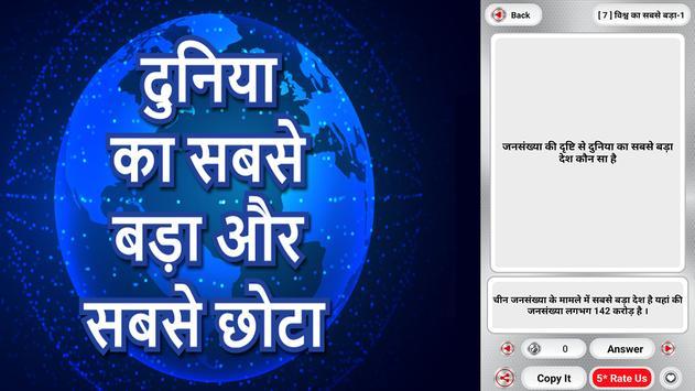 दुनिया का सबसे बड़ा और सबसे छोटा  hindi GK poster