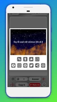 दुनिया का सबसे बड़ा और सबसे छोटा  hindi GK screenshot 10