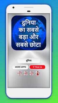 दुनिया का सबसे बड़ा और सबसे छोटा  hindi GK screenshot 13