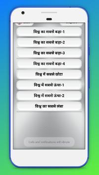 दुनिया का सबसे बड़ा और सबसे छोटा  hindi GK screenshot 2
