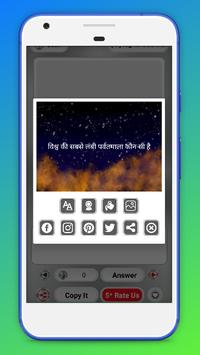 दुनिया का सबसे बड़ा और सबसे छोटा  hindi GK screenshot 4