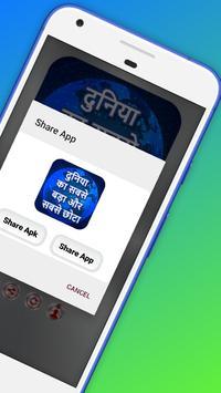 दुनिया का सबसे बड़ा और सबसे छोटा  hindi GK screenshot 5