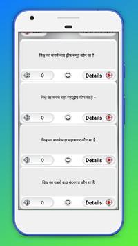 दुनिया का सबसे बड़ा और सबसे छोटा  hindi GK screenshot 9