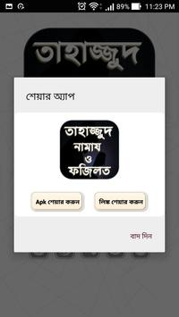 তাহাজ্জুদ নামাযের নিয়ম - Tahajjut namaz screenshot 11