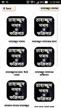 তাহাজ্জুদ নামাযের নিয়ম - Tahajjut namaz screenshot 1