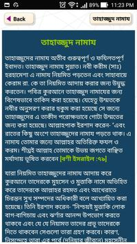 তাহাজ্জুদ নামাযের নিয়ম - Tahajjut namaz screenshot 2
