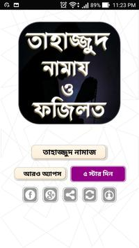 তাহাজ্জুদ নামাযের নিয়ম - Tahajjut namaz screenshot 4