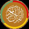 Al Quran Tajwid, Tafsir, Audio biểu tượng