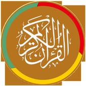 Al Quran Tajwid, Tafsir, Audio Zeichen