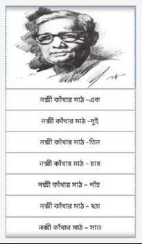 NAKSHI KANTHAR MATH ( PART-1) poster
