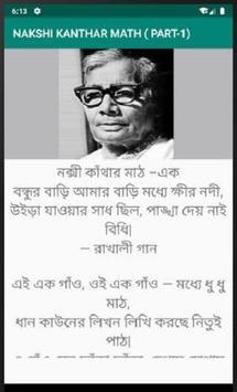 NAKSHI KANTHAR MATH ( PART-1) screenshot 1
