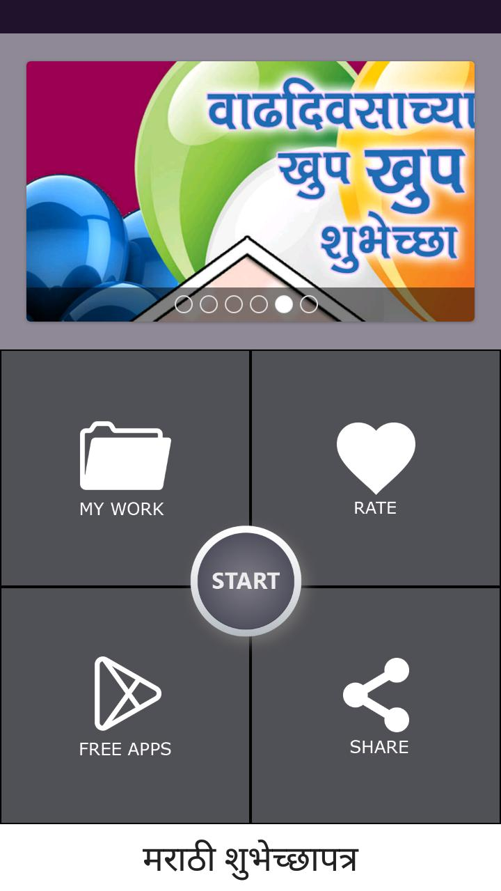 Marathi Birthday Photo Frames for Android - APK Download