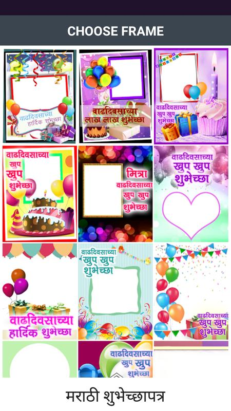 Marathi Birthday Photo Frames For Android Apk Download