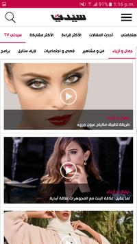 db7c0b779 مجلة سيدتي for Android - APK Download