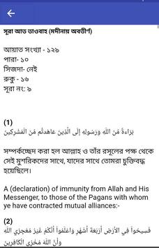 কুরআনের সূরা ১১৪ টি অর্থসহ (Surah) screenshot 4