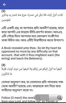 কুরআনের সূরা ১১৪ টি অর্থসহ (Surah) screenshot 5