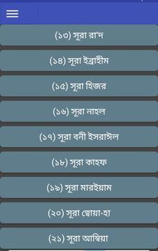 কুরআনের সূরা ১১৪ টি অর্থসহ (Surah) screenshot 1