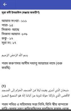 কুরআনের সূরা ১১৪ টি অর্থসহ (Surah) screenshot 3