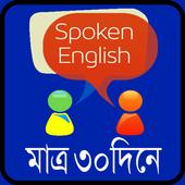 speaking english or learn english মাত্র ৩০দিনে icon