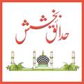 Hadaiq e Bakhshish Complete