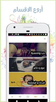 صور و حالات screenshot 2