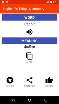 English To Telugu Dictionary screenshot 5