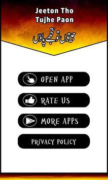 Jeton Tho Tujhe Payon Novel Urdu Full screenshot 1