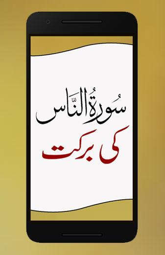 Surah Naas Ki Barkat for Android - APK Download