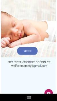 wolfsonmommy poster