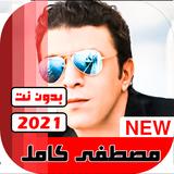 جميع اغاني مصطفى كامل بدون نت 2021