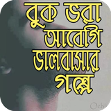 বুক ভরা আবেগি ভালবাসার গল্প- অমর প্রেম কাহিনী