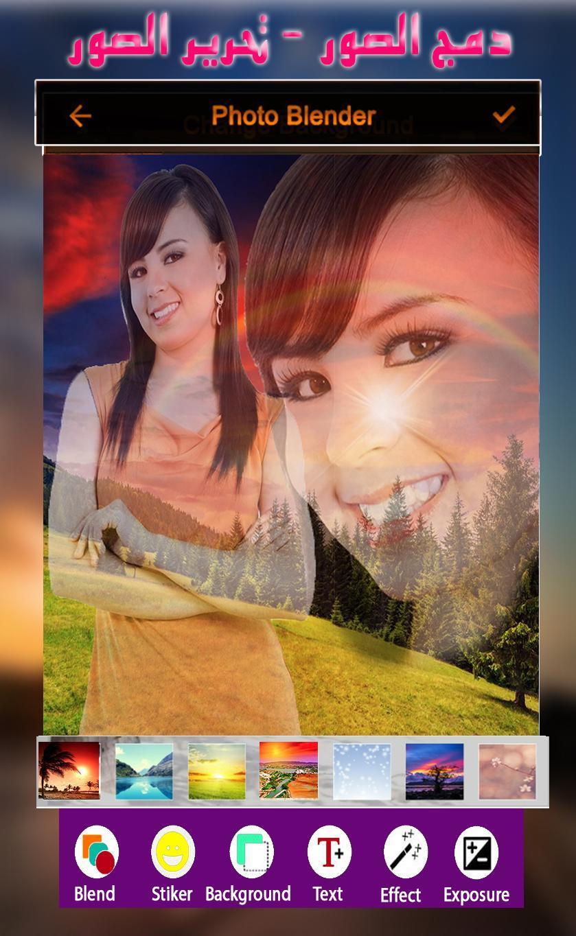برامج دمج صورتين بصورة واحدة