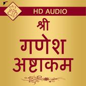 Ganesh Ashtakam Audio icon