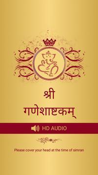 Ganesh Ashtakam Audio poster