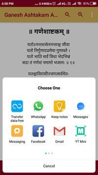 Ganesh Ashtakam Audio screenshot 2