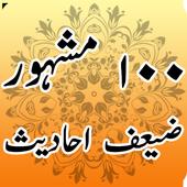 100 Mashoor Zaeef Ahadith icon